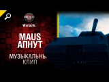 Maus апнут! - музыкальный клип от Студия ГРЕК и Wartactic World of Tanks