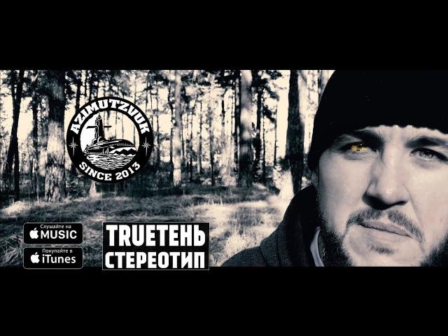 TRUEтень - Стереотип