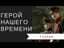 Герой нашего времени (2006) | 1 Серия