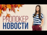 Pro покер новости Федор Хольц &amp PartyPoker, WCOOP, Poker - Heartstone, Academy Grand Poker Event