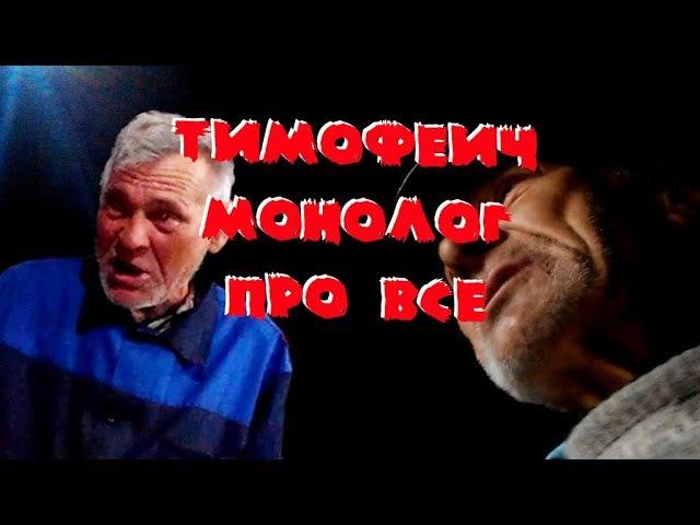 Тимофеич: Монолог обо всем