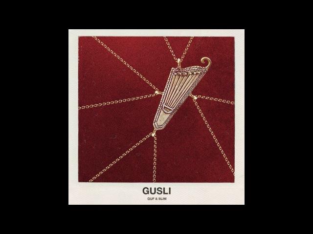 GUSLI Guf Slim GUSLI II Новый альбом 2017