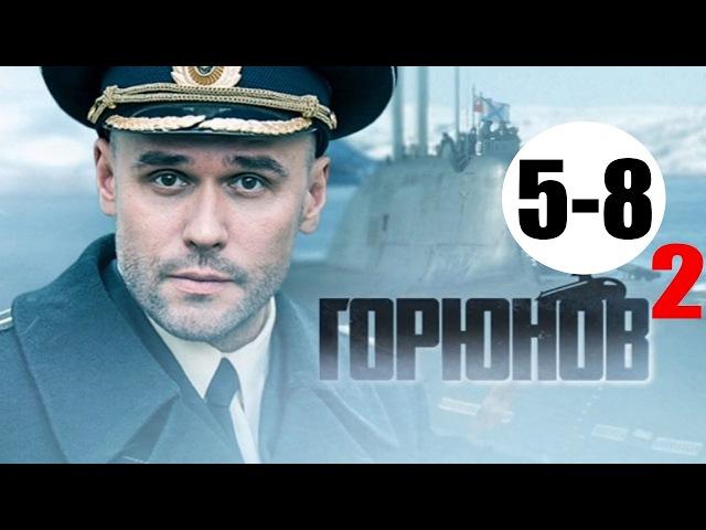 Горюнов. Корабль отстоя 2 сезон 5-8 серия (2017) мелодрама фильм сериал