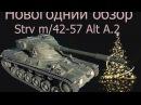 Обзор прем танка 6 уровня Strv m42-57 Alt A.2