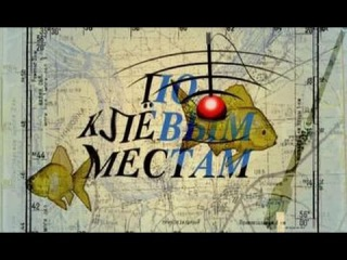По клёвым местам. Канал имени Москвы