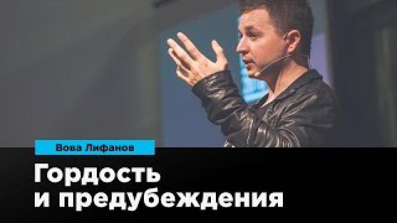Гордость и предубеждения | Вова Лифанов | Prosmotr