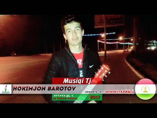 Хокимчон Баротов - Ба додам мераси 2017 | Hokimjon Barotov - Ba dodam merasi 2017