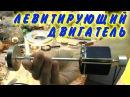 🌑 ДВИГАТЕЛЬ МЕНДОСИНО ЛЕВИТИРУЮЩИЙ МОТОР MENDOCINO MOTOR magnetic levitation Игорь Белецкий