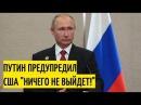 Путин о конфликте США с КНДР Ещё немного и груз-200 американцам обеспечен!