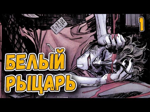 Джокер вылечился и стал героем Готэма | Белый Рыцарь часть 1 | Batman: White Knight 1 и 2. кисимяка комиксы kisimiaka