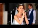 Свадебная песня невесты жениху шикарно поет