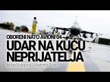 Oboreni NATO avioni 04 - Udar na ku