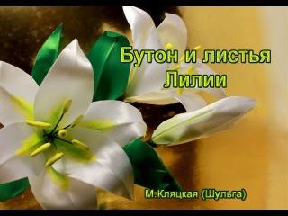 Бутон и зелень для Лилии/(ENG SUB)/Bud and green leaves for lily/Марина Кляцкая