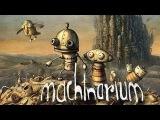 Machinarium. От бомжа до гражданина. Идем со свалки в город. № 1