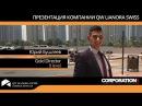 Юрий Бушлеев Презентация компании QW Lianora Swiss 22 09 2017