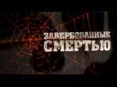 Россия без террора. Завербованные смертью.