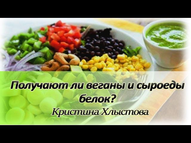 Получают ли веганы и сыроеды белок? Натуральные белковые продукты   Кристина Хлы...