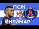 НЕЙМАР vs ПСЖ - Рэп о футболе