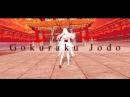 【MMD】極楽浄土 || Gokuraku Jodo 【Lyrics romanji, eng, fr】