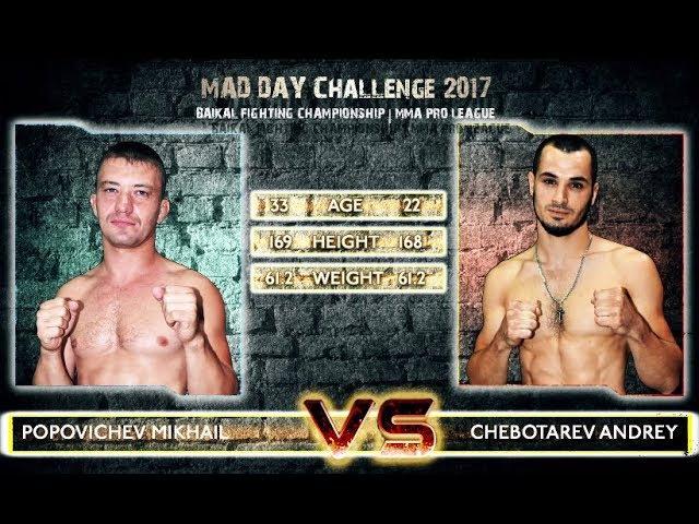 Поповичев Михаил vs. Чеботарев Андрей / Popovichev Mikhail vs. Chebotarev Andrey