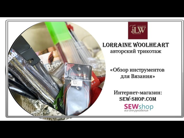 Обзор инструментов для вязания от SEW-SHOP и Lorraine Woolheart
