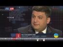 Гройсман Украинцев нужно уважать, а не считать второстепенными людьми