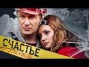 Счастье из осколков Фильм 2017. Мелодрама @ Русские сериалы
