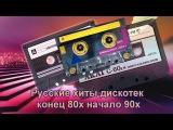 Русские хиты дискотек конца 80 х начало 90 х