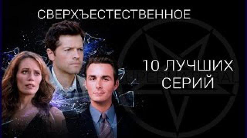 10 лучших серий сериала Сверх-ное по версии канала СМ