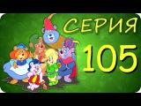 Мишки Гамми 105 серия Мы идем на охоту мультфильмы дисней
