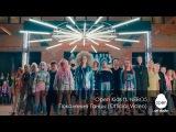 Open Kids ft. NEBO5 - Поколение Танцы (Official Video)