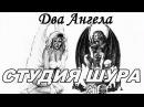 Группа Бумер - два ангела Студия Шура клипы шансон