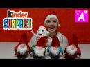 КИНДЕР ДЖОЙ ДЕД МОРОЗ И КИНДЕРИНО распаковка игрушек Видео для детей