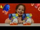 ДОРИ киндер яйца с сюрпризами DORY Kinder eggs with surprises.