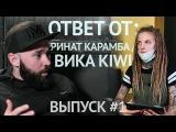 Ответ от VBI Pro Team Вика Kiwi Ринат Карамба. Выпуск #1
