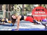 6 Pack Challenge - программа для похудения и накачки пресса. День 10. Тренировка мышц