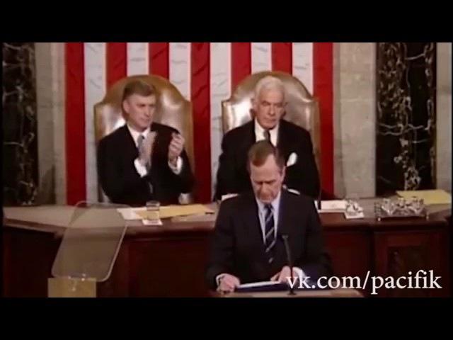 Джордж Буш (старший) о победе США в холодной войне (28.01.1992)