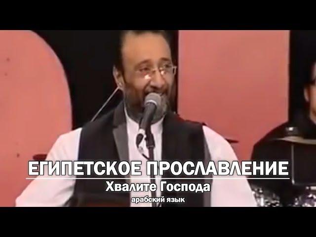 Египетское прославление - Хвалите Господа. Egypt christian song. Русские субтитры