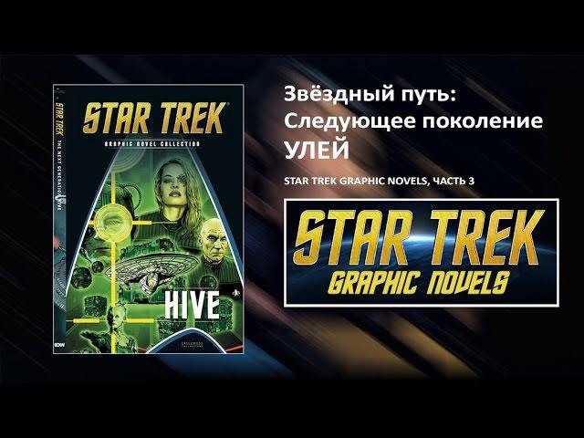 Star Trek Graphic Collection - Звездный путь: Следующее поколение. Улей