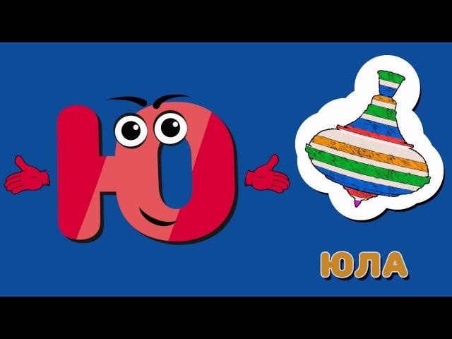 Весёлая азбука, буква Ю. Развивающие мультики для детей.