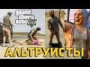 GTA 5 Альтруисты Насилуют Женщин и Едят Детей GTA 5 Altruist Cult