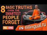 8 базовых истин, которые забывают даже самые умные люди / 8 Basic Truths