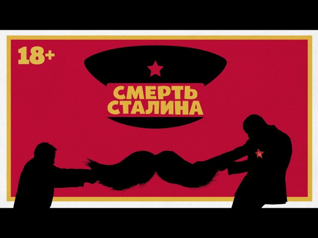СМЕРТЬ СТАЛИНА | Запрещён к показу в России