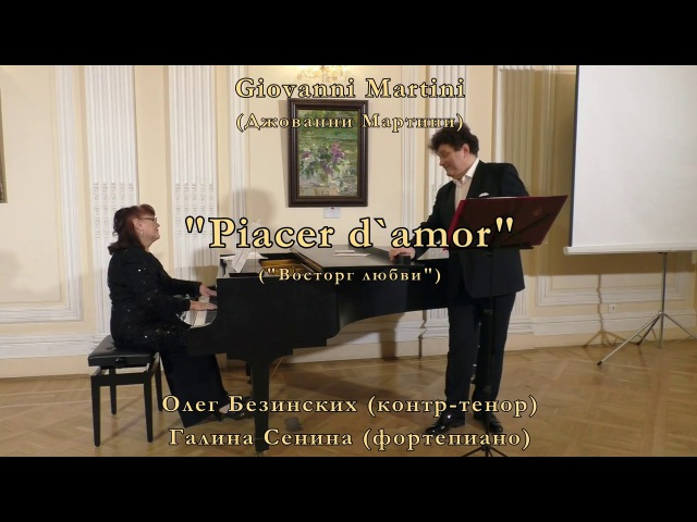 Piacer d`amor 05.03.2017 Oleg Bezinskikh countertenor, Galina Senina piano