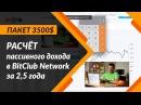 Инвестиции в биткоин Bitclub Network отзывы Пакет 3500$ расчёт прибыли пассивного дохода