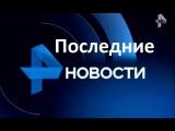 Последние Новости Сегодня в 1930 на РЕН-ТВ 06.02.2017 Новости в России и мире