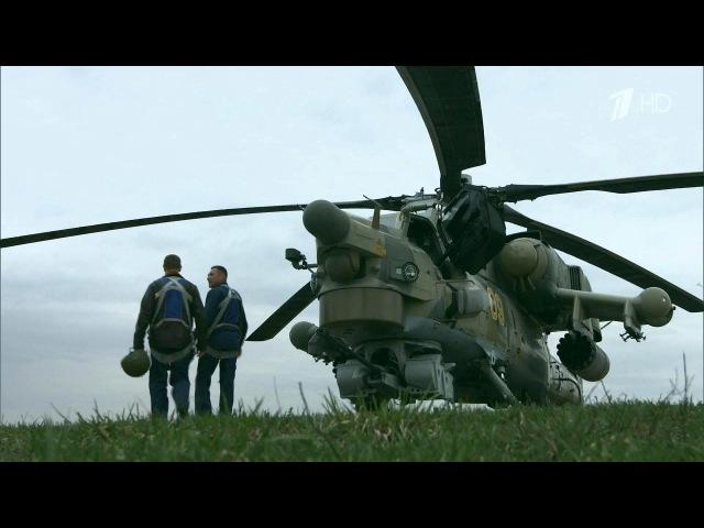 Часовой - Вертолет Ми-28Н. Выпуск от04.09.2016
