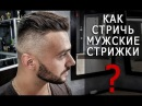 Как стричь мужские стрижки Как делать переход с нуля Арсен Декусар Arsen Dekusar studio