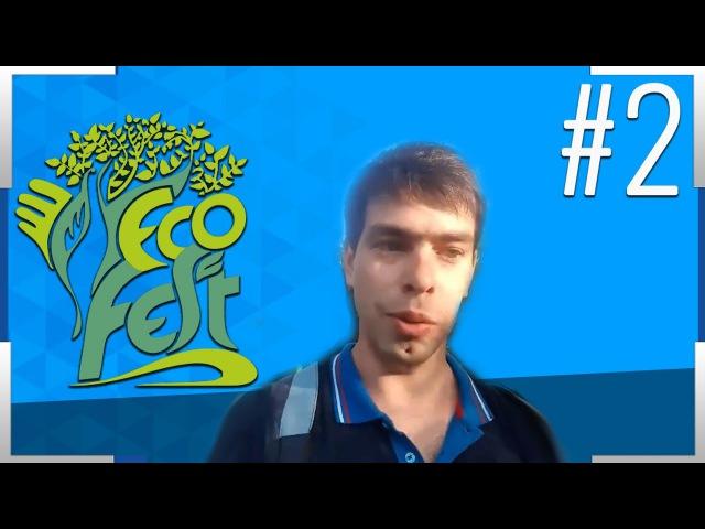 "_2_ Александр Бутенко ""Почему я еду на Экофест 2017?"" SkyEcoFest"