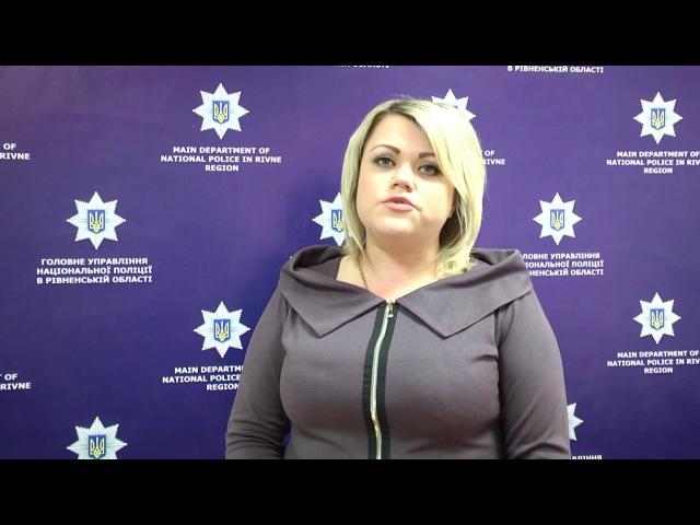 Поліцейські розшукують зловмисника за розбещення неповнолітніх у Рівному